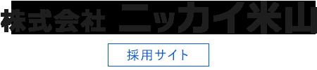 株式会社ニッカイ米山採用サイト